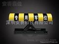 霸位牌上海遥控车位锁(AS-BW-3) 半圆设计 1