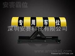 霸位牌上海遥控车位锁(AS-BW-3) 半圆设计