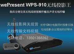 無線投影網關奇機WPS-910無線投影王