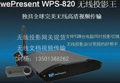 无线投影奇机wePresent WPS-820无线投影王