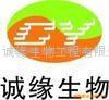 西安誠緣生物工程有限公司