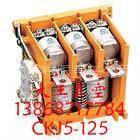 CKJ5-125/1.14KV低壓真空接觸器