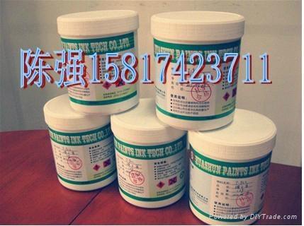 UV油墨 1