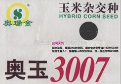 农资产品防伪