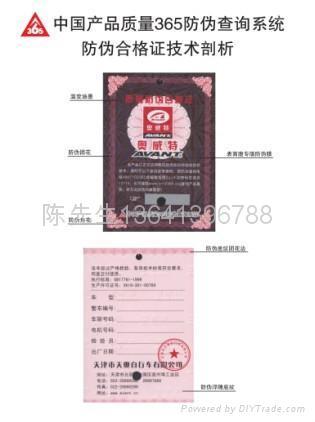 防伪合格证/质保卡 1