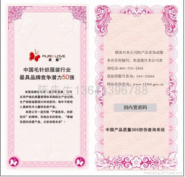 防伪合格证/质保卡 2