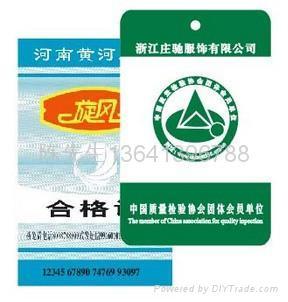 防伪合格证/质保卡 3