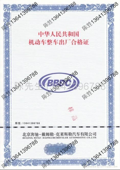 整车出厂合格证 1