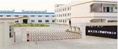 衡水萬寶工程橡膠有限公司