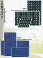太阳能电池组件 5