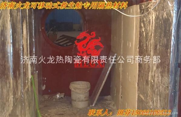 可移动式矿井救生舱专用耐火隔热材料 1