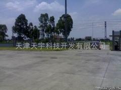 天津天宇科技开发有限公司