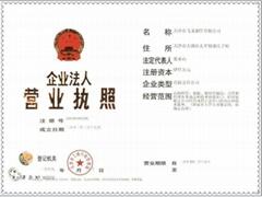 天津市飛龍鋼管有限公司