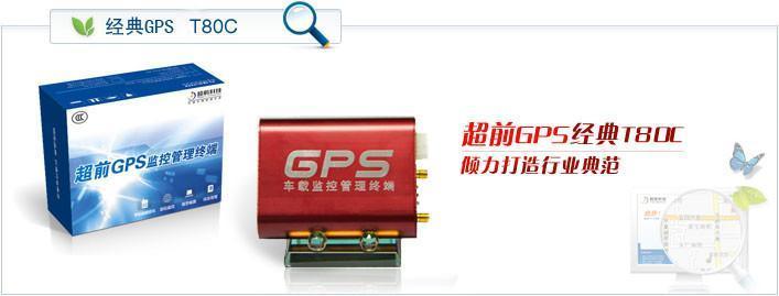 GPS車輛定位終端 1
