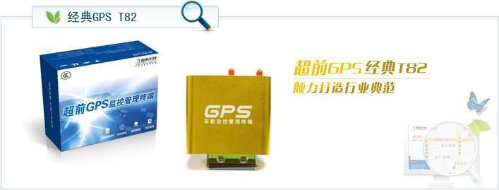 物流貨運行業GPS車輛定位終端 1