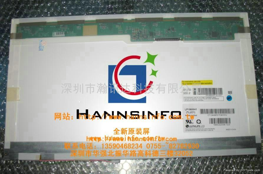 LP156WH1-TLC1 15.6 液晶屏 笔记本液晶屏 3