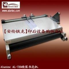 Aluntec (安倫鐵克)AL-720桌面型精裝書殼機