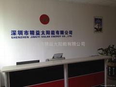 深圳市精益太陽能有限公司
