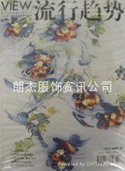 服装书--国际纺织品流行趋势