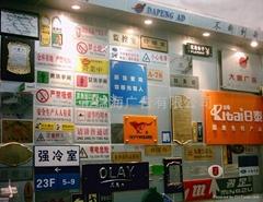 重庆标识牌制作