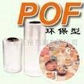 POF環保熱收縮膜
