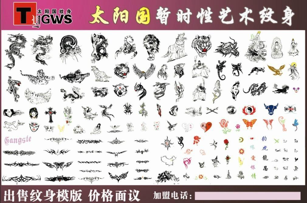 2013年新版一次性纹身