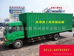 苏州到上海货运