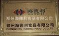 海德利牌汤圆品质改良剂 2
