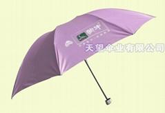 供應廣告傘 禮品傘 折疊傘 三折傘