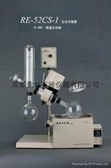 RE52CS-1立式冷凝管旋轉蒸發器