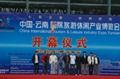 2010第二屆中國雲南國際遊藝設備暨電玩動漫展 1