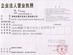 郑州市勇丰农林工具有限公司