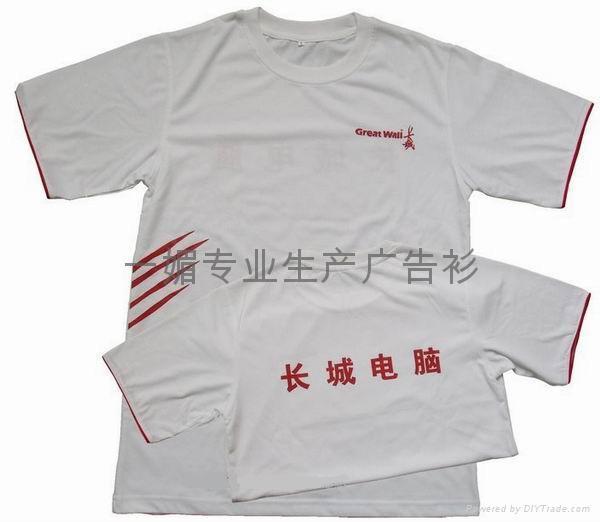 广告衫工作服 2