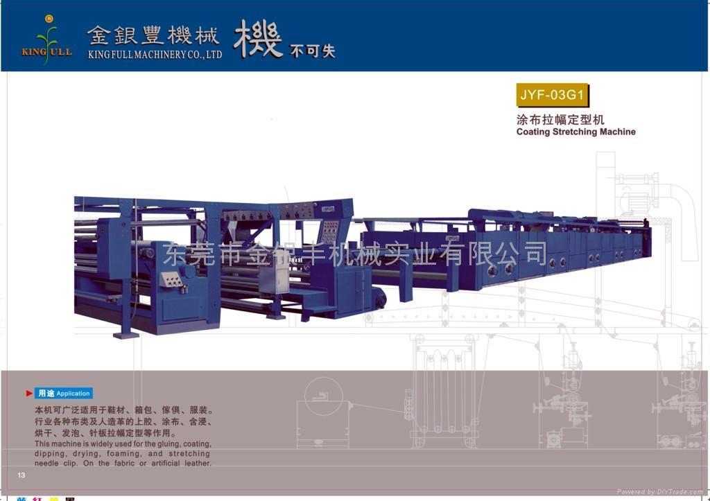 JYF-03G1涂布拉幅定型机