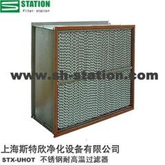 FilterStation耐高温高效空气过滤器