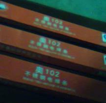 天泰A102不锈钢焊条