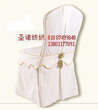 北京定做酒店椅套台布窗帘沙发套床上用品