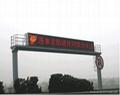 交通誘導LED顯示屏