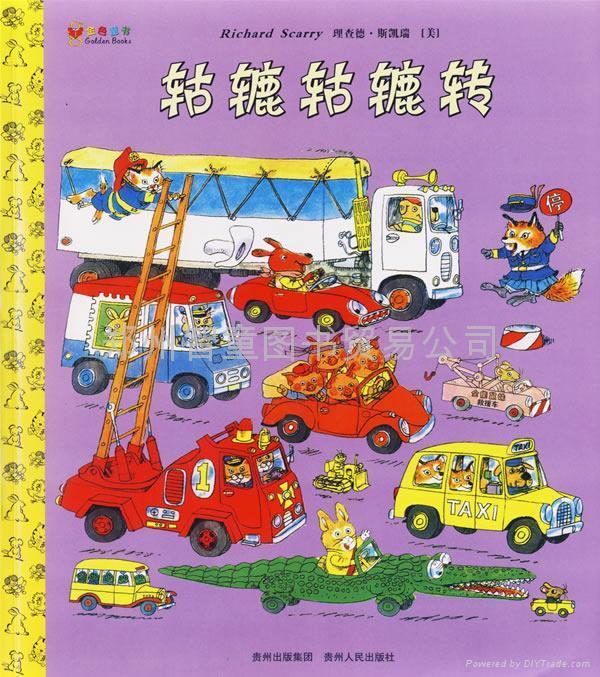 金色童年系列  共四本 1