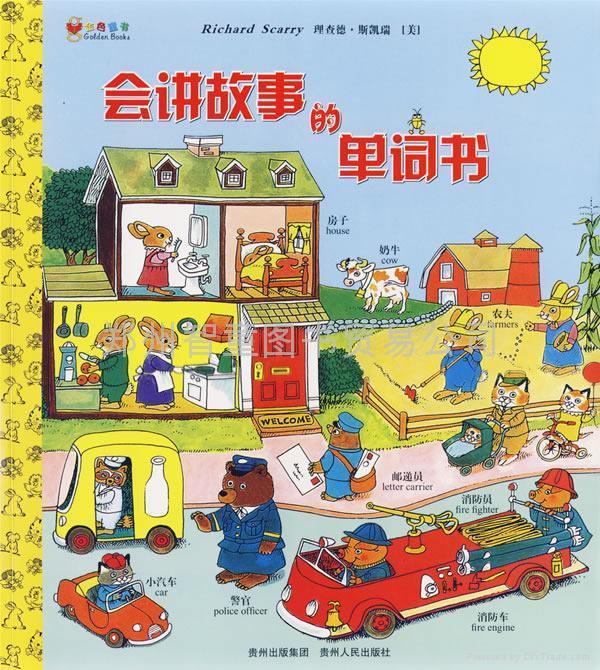 金色童年系列  共四本 2