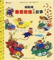 金色童年系列  共四本 3