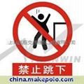 上海道路交通安全標誌牌 1