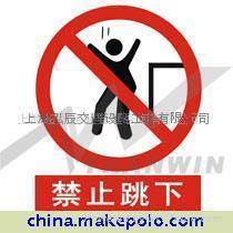 上海道路交通安全标志牌