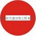 上海道路交通安全標誌牌 2