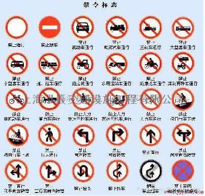 上海道路交通安全標誌牌 5