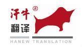 提供专业英语翻译服务