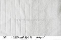 1.5厘米抽条毛巾布