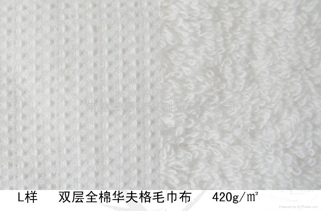 双层全棉华夫格毛巾布 1