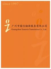 提供外语翻译服务