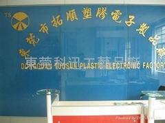 東莞企石拓順塑膠電子制品廠